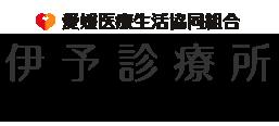 愛媛医療生活協同組合 伊予診療所 在宅療養支援診療所